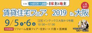 賃貸住宅フェア2019大阪