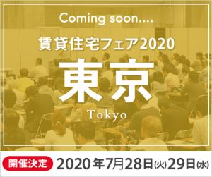 賃貸住宅フェア2020東京
